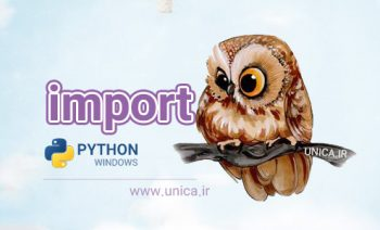 دستور import در پایتون