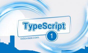 معرفی و نصب TypeScript | سایت استوایی