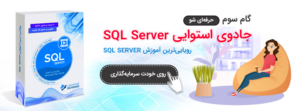 جادوی استوایی Sql Server |استوایی