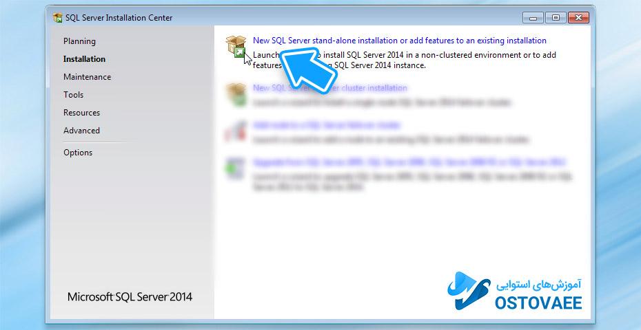 آموزش Sql Server 2014   سایت استوایی