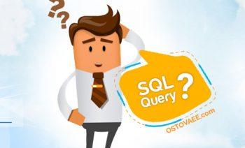 Sql Query چیست؟ | استوایی ostovaee