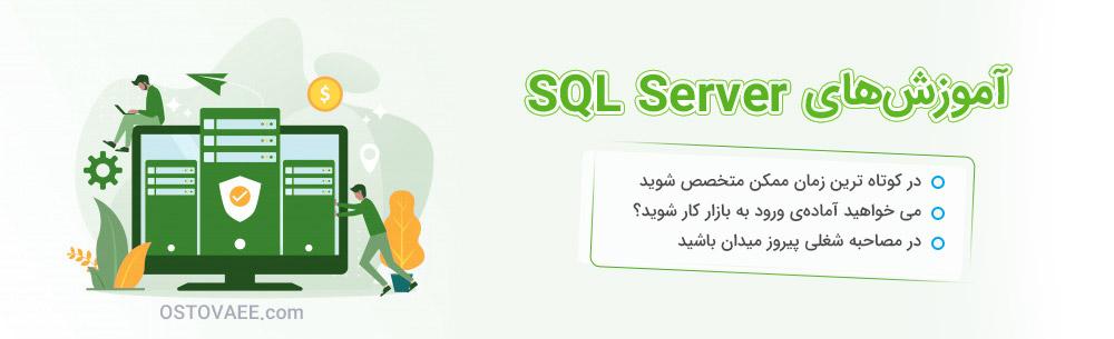 Microsoft Sql Server | استوایی ostovaee