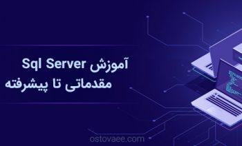 آموزش Sql Server مقدماتی تا پیشرفته
